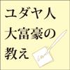 ユダヤ人大富豪の教え-DAIWA SHOBO CO.,LTD.