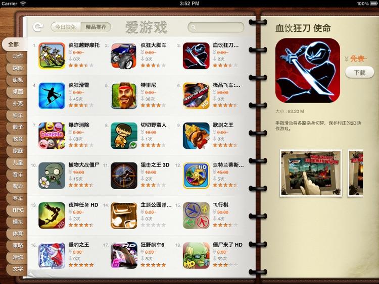 爱游戏iPad版