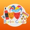 プリムガイド - ユダヤ人のアプリケーション