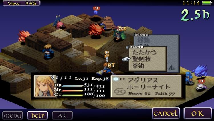 FINAL FANTASY TACTICS 獅子戦争 screenshot-4
