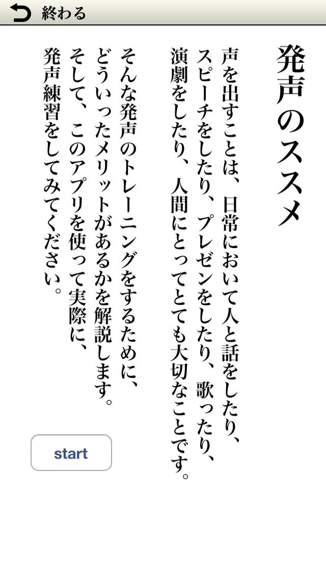 コエトレ - 発声練習帳 -」 - iPhoneアプリ | APPLION