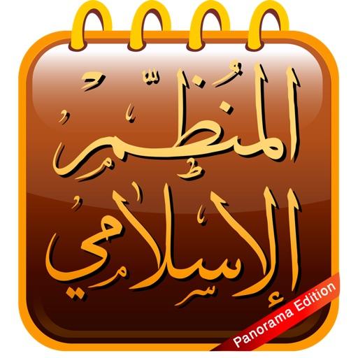 Islamic organizer-المنظم الاسلامى