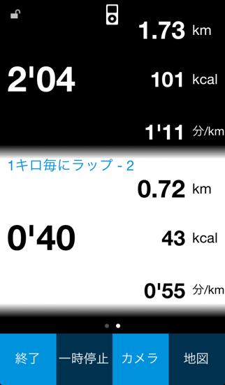 ジョグボーイ screenshot1