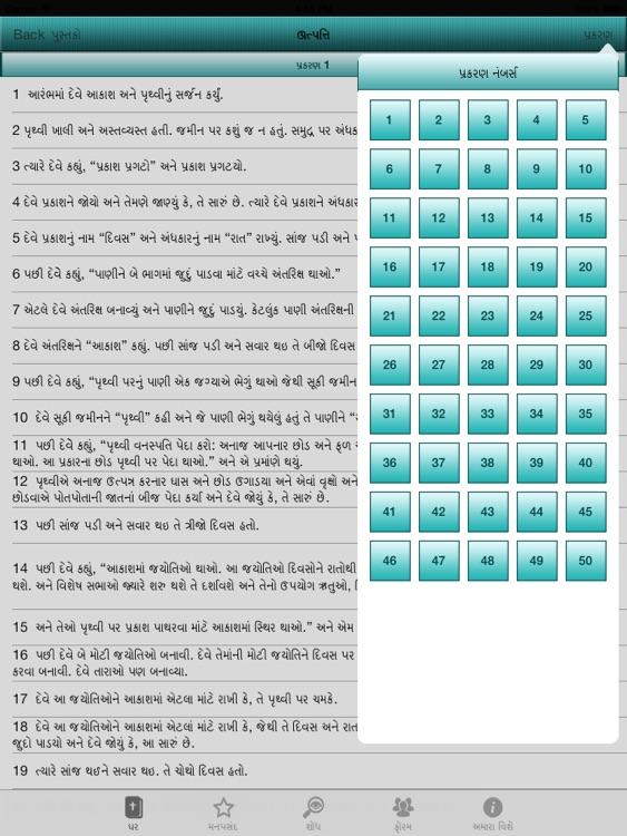 The Gujarati Bible Offline screenshot-4