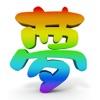 夢メモ〜なぜ3分析で夢を実現する〜 - iPhoneアプリ