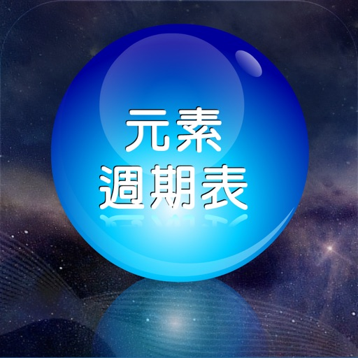 元素週期表 application logo