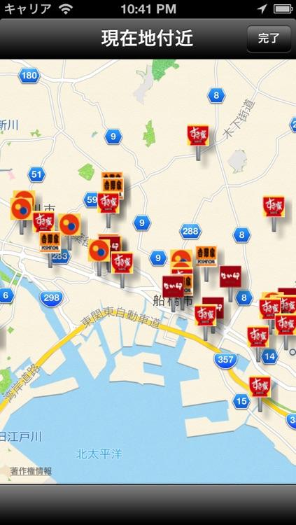 牛丼検索 screenshot-2