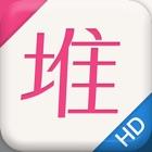 堆糖HD-壁纸,菜谱,插画,购物,手工...关于生活的一切(微博,淘宝,豆瓣精选) icon