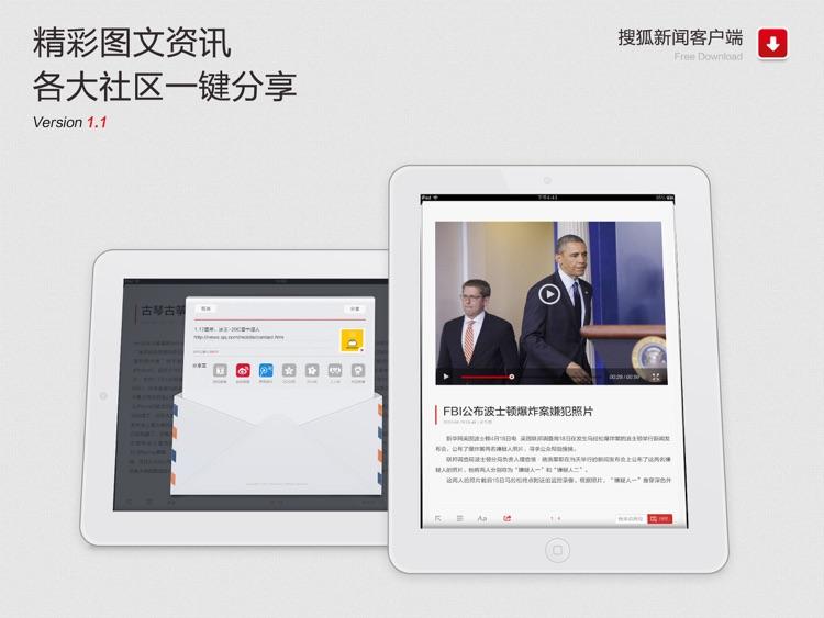搜狐新闻 screenshot-2