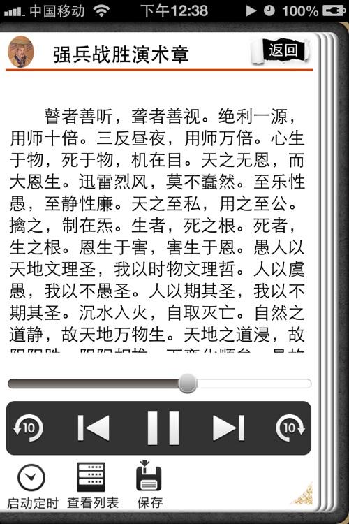 黄帝阴符经【道教修养之术】 screenshot-4