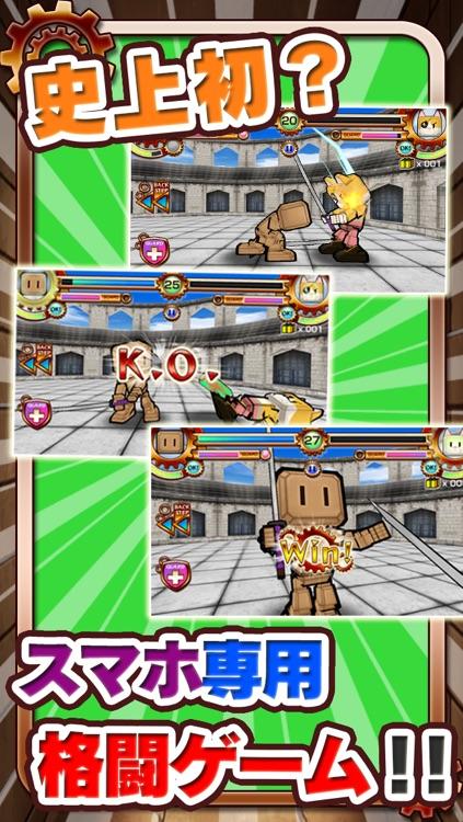 バトロボ! screenshot-3