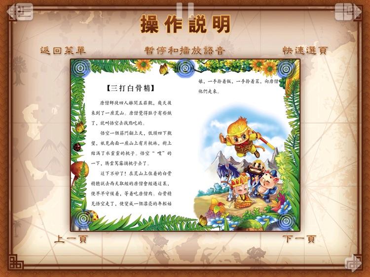 HappyReading-四大名著兒童版-西遊記