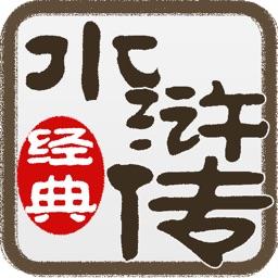 水浒传连环画-完整珍藏版-四大名著-国粹读物