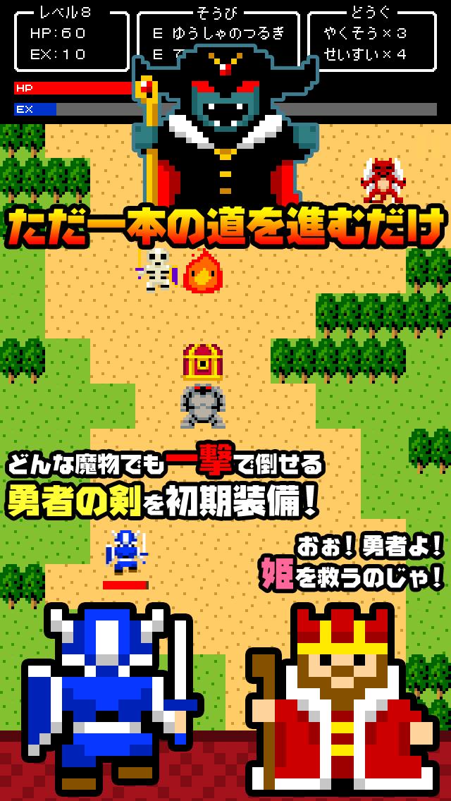 一本道RPGのおすすめ画像1
