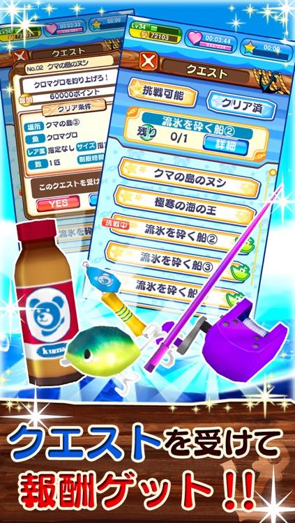 クマ、世界を釣る! screenshot-3