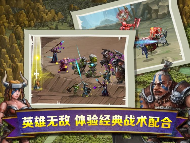 佣兵团 HD screenshot-3