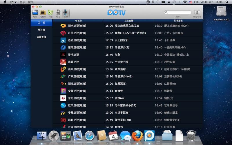 PPTV Screenshot