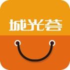 城光荟 icon
