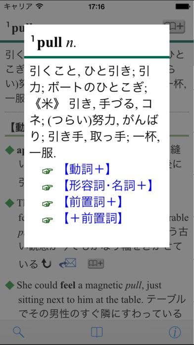 新編英和活用大辞典スクリーンショット