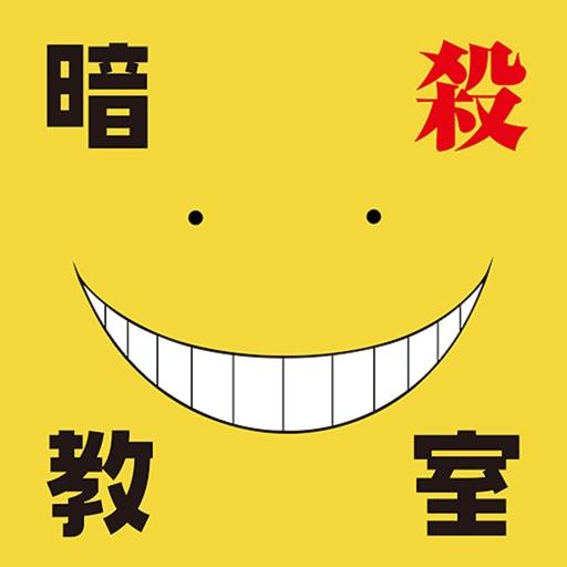 しゃべるコミックスアプリ「殺せんせーの抜き打ちテスト」