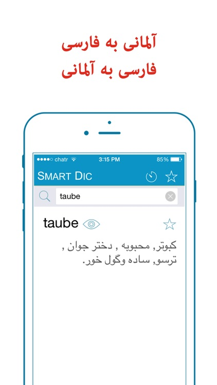 Smart Dictionary German-Farsi Pro