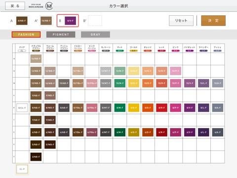 コタカラー モカレド薬剤量計算アプリのおすすめ画像3