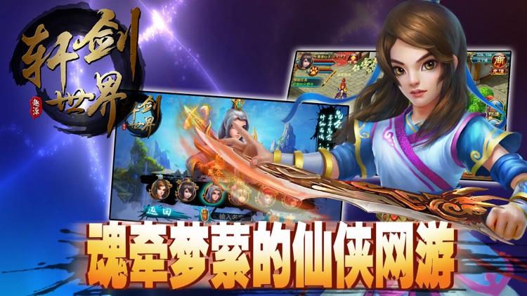 轩剑世界 screenshot-3