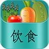 健康饮食:分析各种食物营养、热量和卡路里,帮您养胃补肾健康养生过日子 - iPhoneアプリ