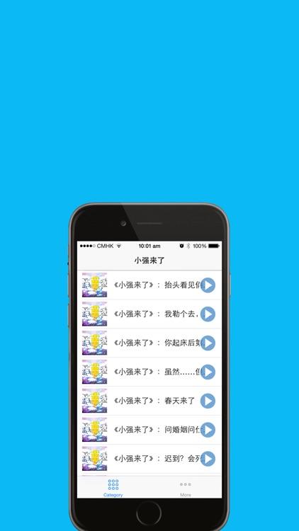 DJ小强免费在线有声版  快乐你的生活 screenshot-4