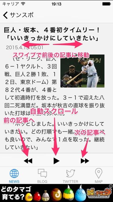 ジャイアンツリーダー(プロ野球リーダー for 読売ジャイアンツ)のスクリーンショット2