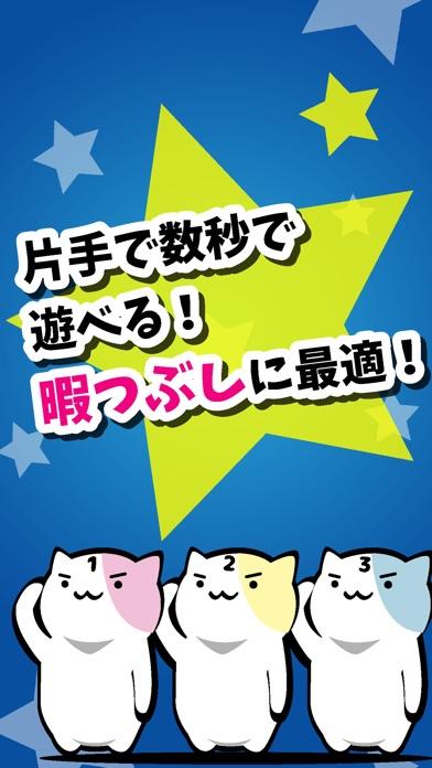 ねこなんばーず 〜脳トレにゃんこゲーム〜紹介画像3