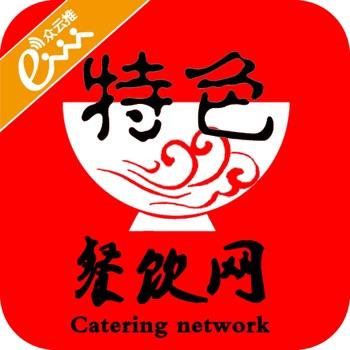 特色餐饮网-客户端