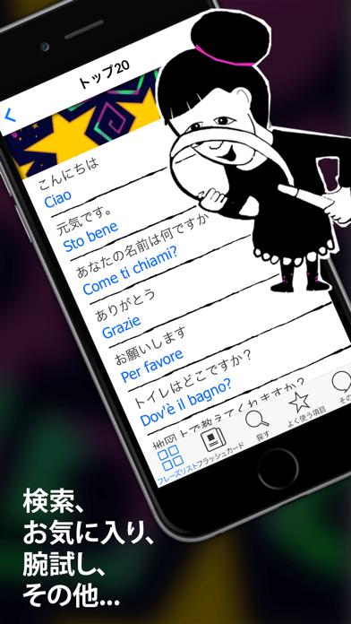 イタリア語 - フラッシュカードやネイティブによる音声付きの無料オフラインフレーズブックのおすすめ画像4
