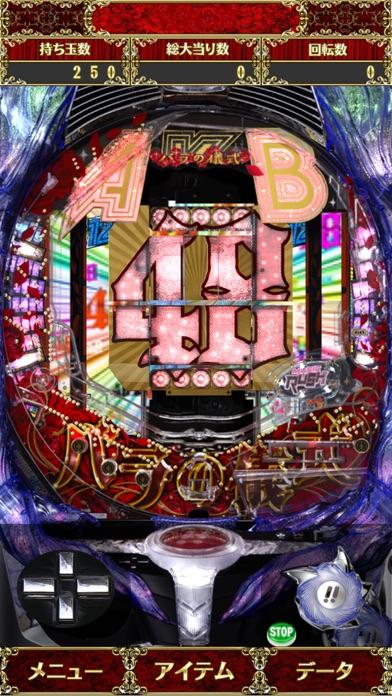 ぱちんこAKB48 バラの儀式 screenshot1