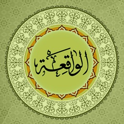 Surah Waqiah MP3 In Urdu & English Free