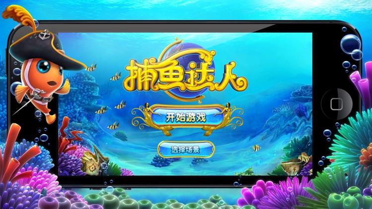 捕鱼达人iPhone版