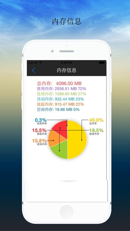 手机专家-免费的最好的手机信息专家软件APP