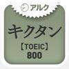 キクタンTOEIC(R) Test Sco...