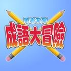 成語大冒險 icon