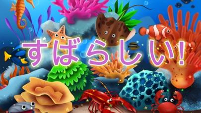 海中ジグソーバズル 123 - 子供用の言語学習ゲームのおすすめ画像1