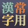 無料常用漢字