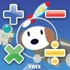 Math App - Genius Kids Free - iPhoneアプリ