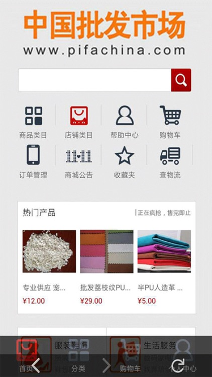 中国批发市场iPhone版