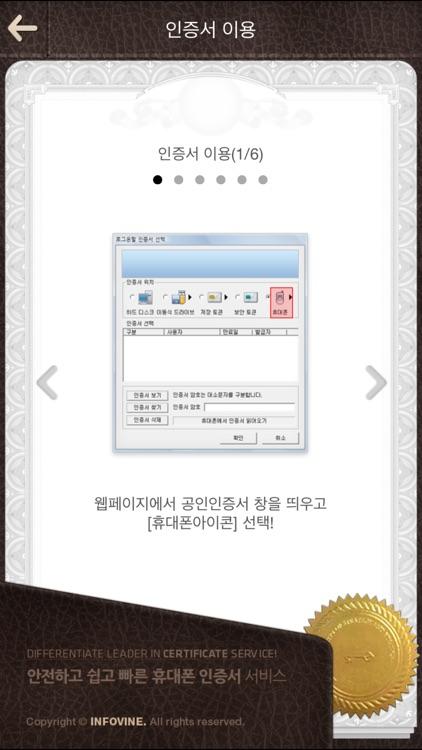휴대폰인증서서비스_유비키 screenshot-3