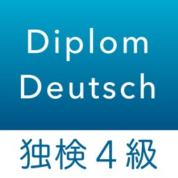 ドイツ語検定 4級対策