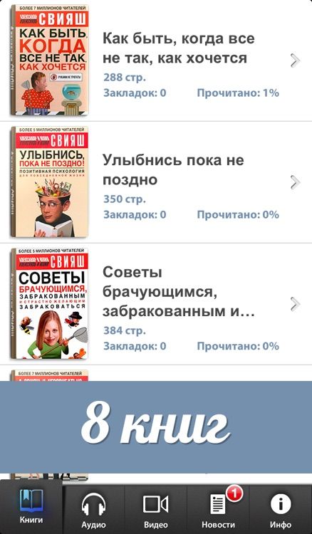 Александр Свияш - Разумный путь: читай книги и слушай аудиокниги