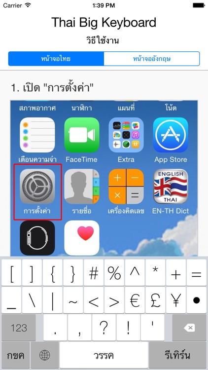 Thai Big Keyboard คีย์บอร์ดไทย ตัวใหญ่มาก screenshot-3