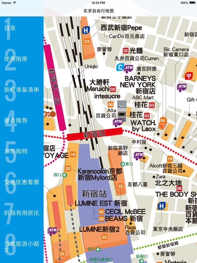 自由行 东京地铁大阪公交火车 京都离线地图 机