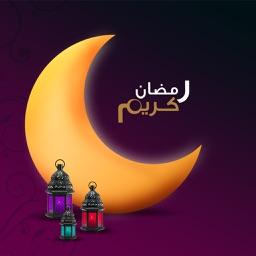 صور رمضان كريم أدعية وتهاني وخلفيات