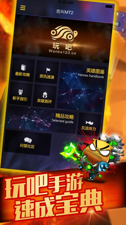 玩吧攻略 - for 我叫MT2 screenshot-0